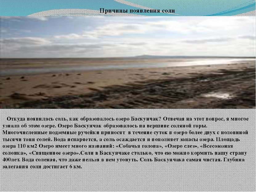 Причины появления соли Откуда появилась соль, как образовалось озеро Баскунча...