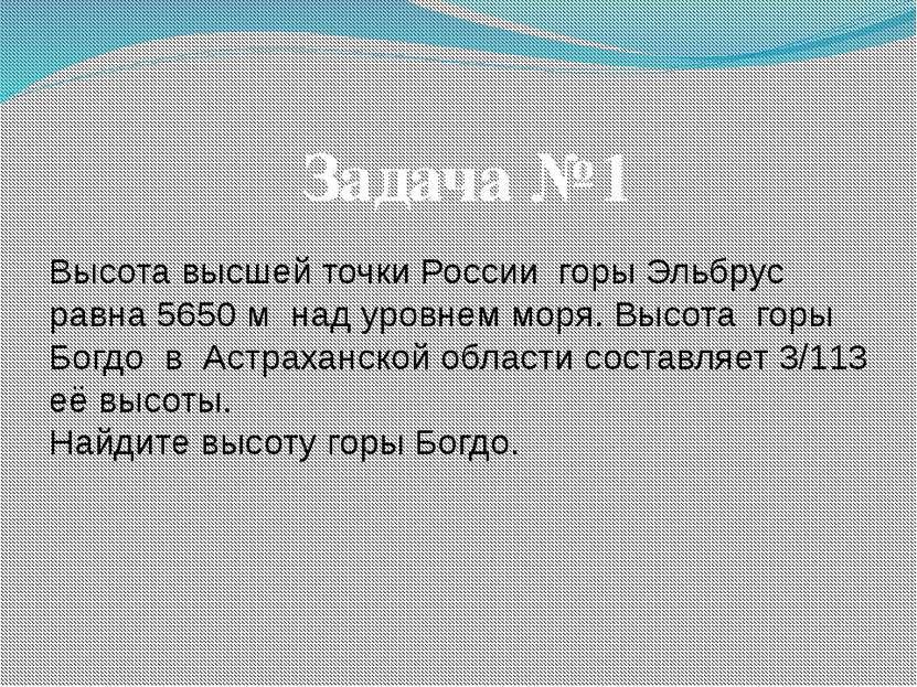 Высота высшей точки России горы Эльбрус равна 5650 м над уровнем моря. Высота...