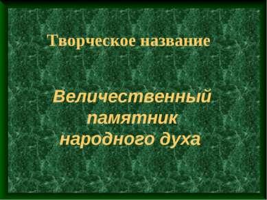 Величественный памятник народного духа Творческое название