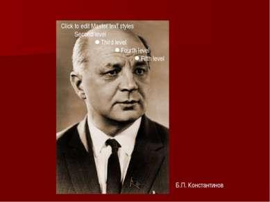 Б.П. Константинов