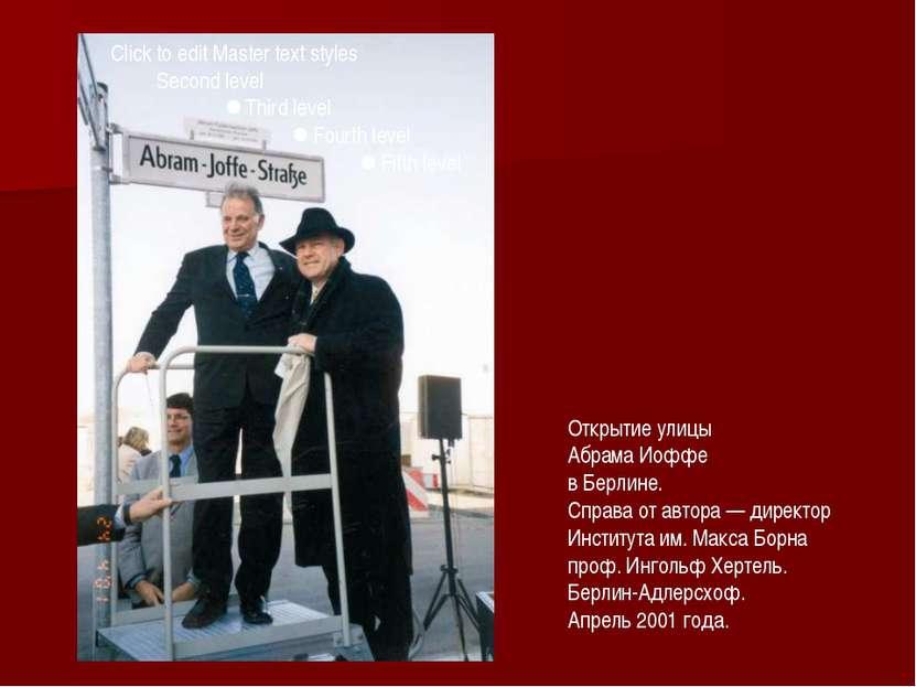 Открытие улицы Абрама Иоффе в Берлине. Справа от автора — директор Института ...