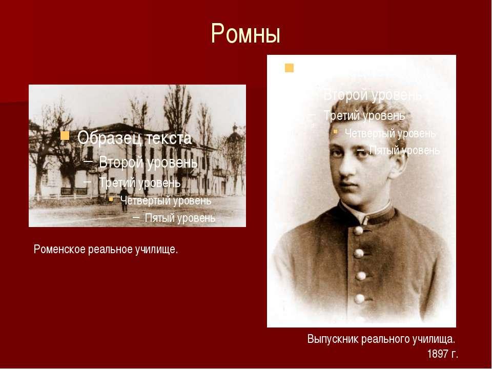 Выпускник реального училища. 1897г. Роменское реальное училище. Ромны