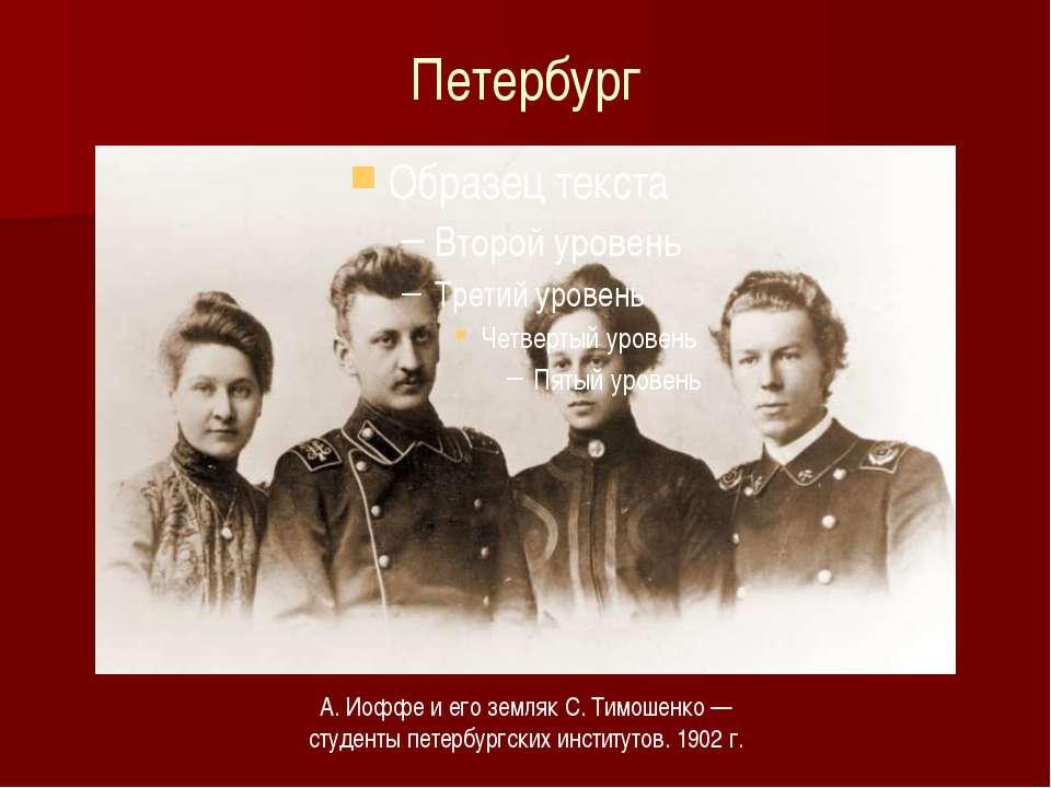 Петербург А.Иоффе и его земляк С.Тимошенко— студенты петербургских институ...