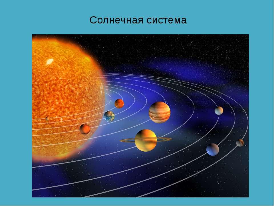 Солнечная система