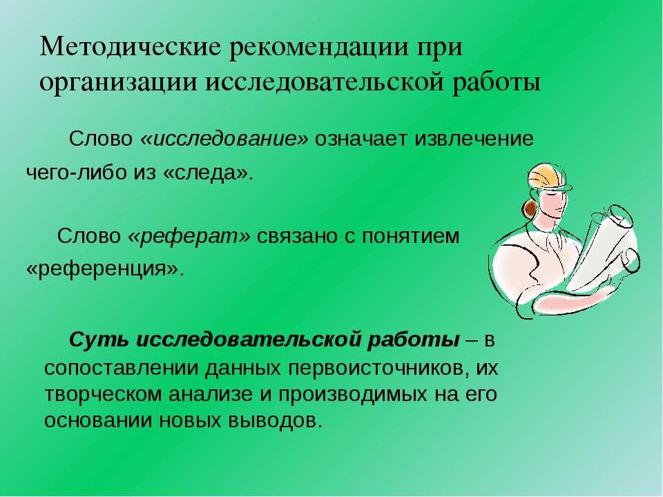 Методические рекомендации при организации исследовательской работы Слово «исс...