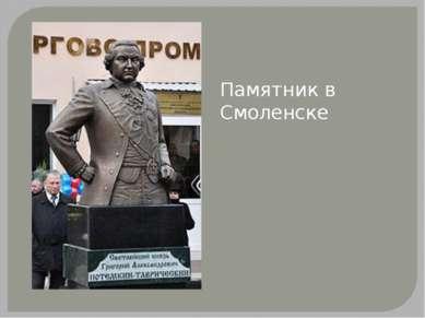 Памятник в Смоленске