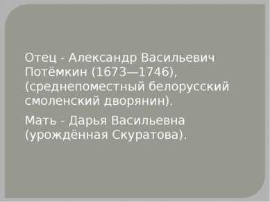 Отец - Александр Васильевич Потёмкин (1673—1746), (среднепоместный белорусски...