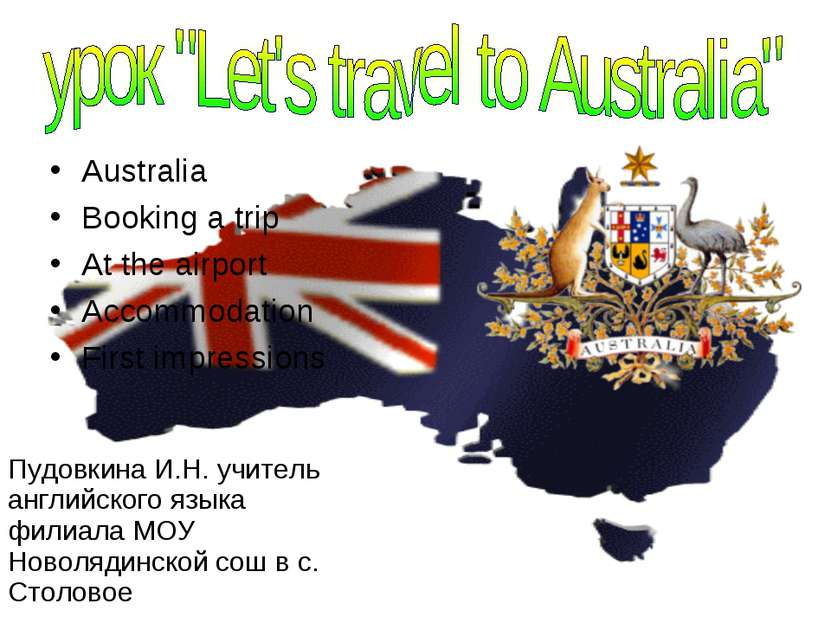 Australia Booking a trip At the airport Accommodation First impressions Пудов...
