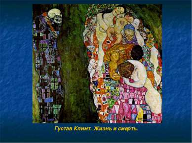 Густав Климт. Жизнь и смерть.