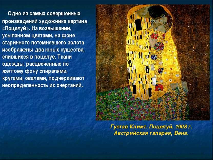 Одно из самых совершенных произведений художника картина «Поцелуй». На возвыш...