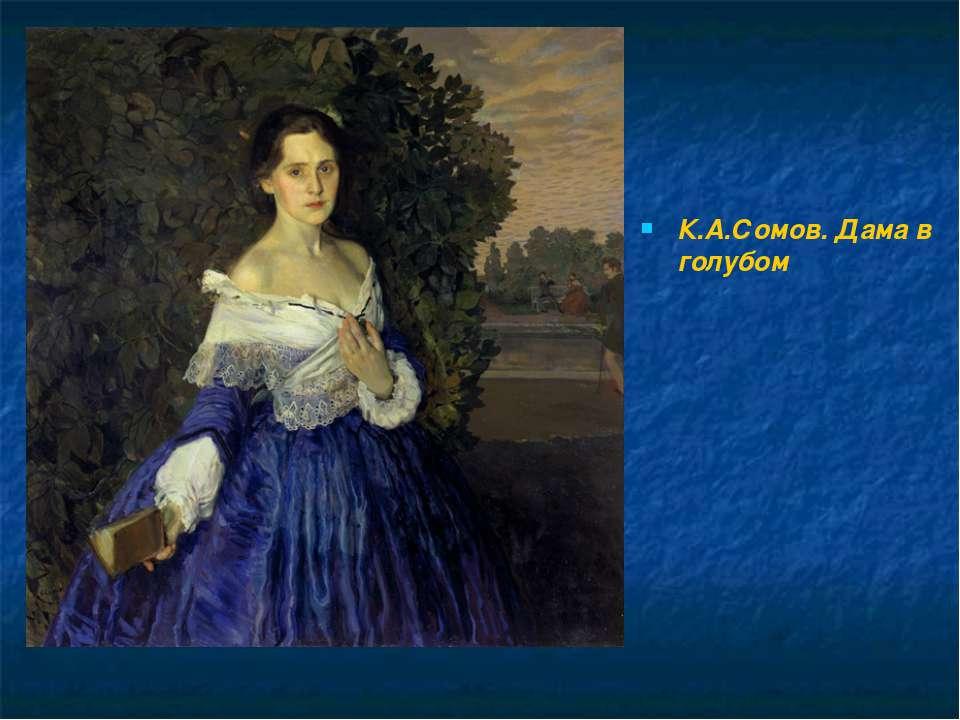 К.А.Сомов. Дама в голубом