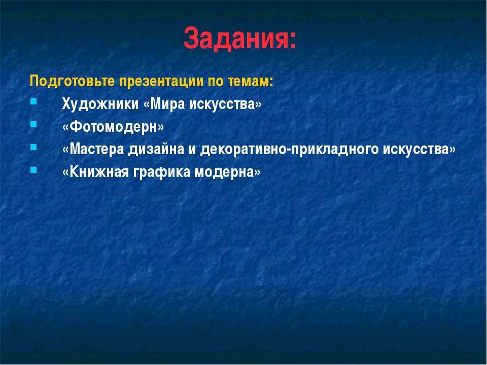 Задания: Подготовьте презентации по темам: Художники «Мира искусства» «Фотомо...