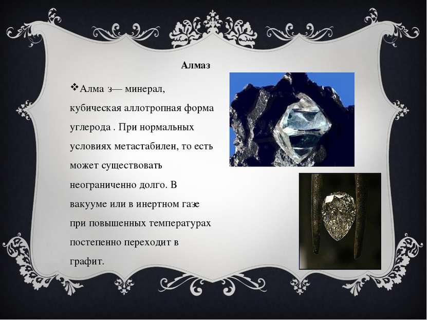 Алмаз Алма з— минерал, кубическая аллотропная форма углерода . При нормальных...