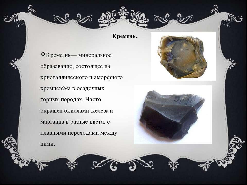 Кремень. Креме нь— минеральное образование, состоящее из кристаллического и а...