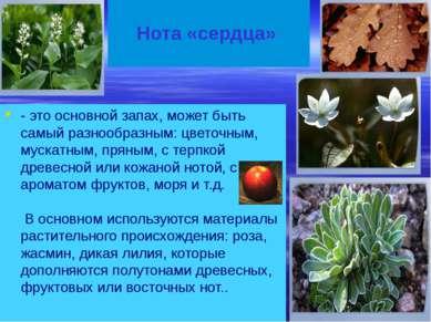 Нота «сердца» - это основной запах, может быть самый разнообразным: цветочным...