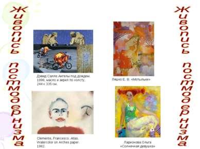 Дэвид Салле.Ангелы под дождем. 1998, масло и акрил по холсту, 244 x 335 cм. C...