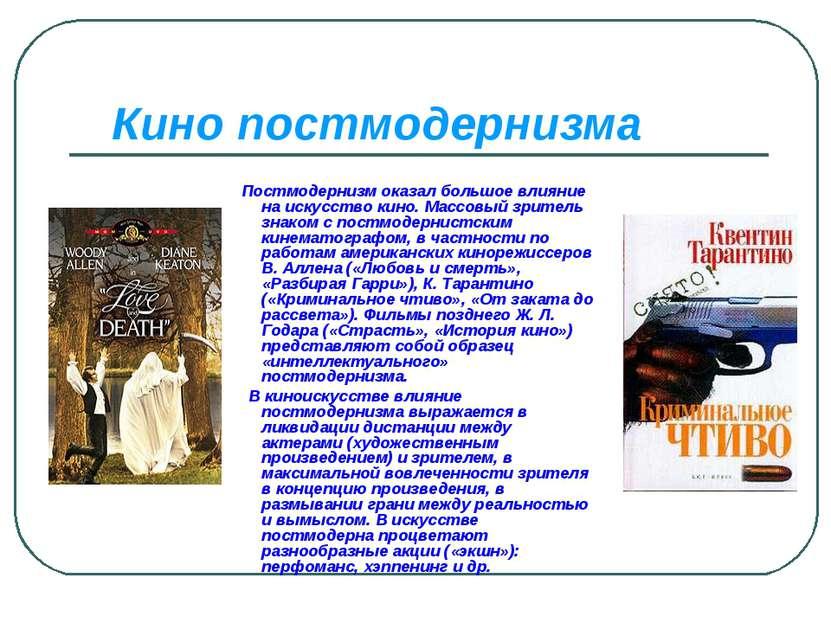 Книги о постмодернизме скачать
