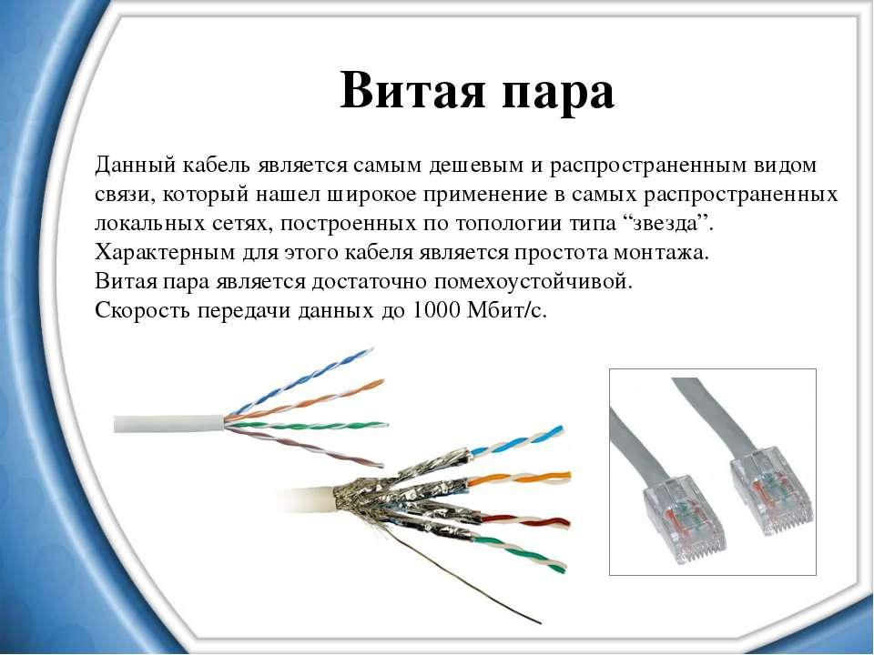 Витая пара Данный кабель является самым дешевым и распространенным видом связ...