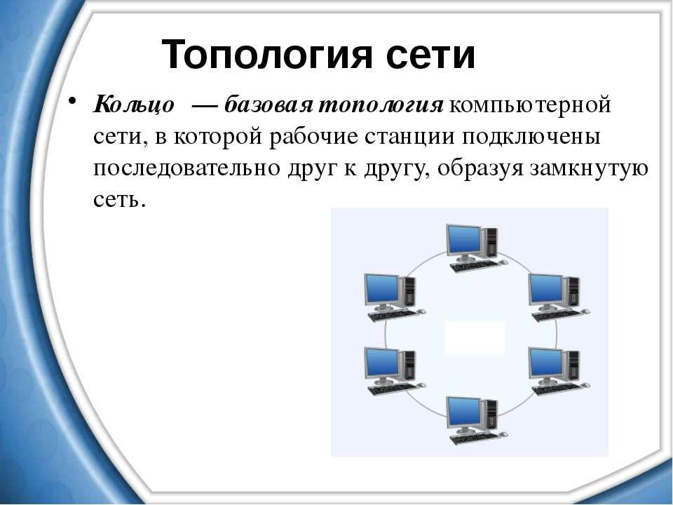 Кольцо — базовая топология компьютерной сети, в которой рабочие станции подкл...