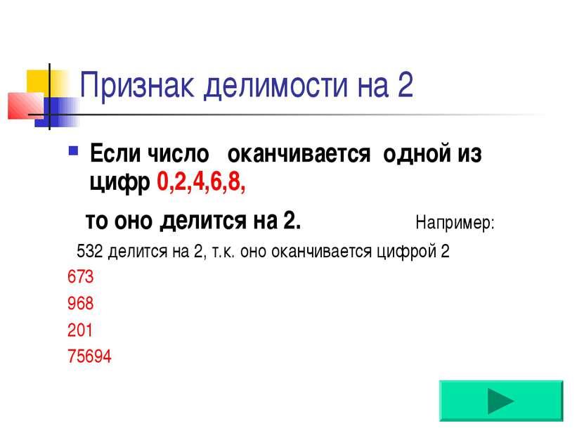 Признак делимости на 2 Если число оканчивается одной из цифр 0,2,4,6,8, то он...