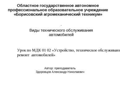 Областное государственное автономное профессиональное образовательное учрежде...
