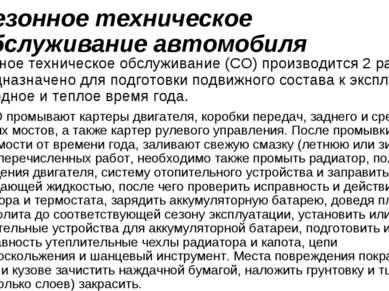 Сезонное техническое обслуживание автомобиля Сезонное техническое обслуживани...