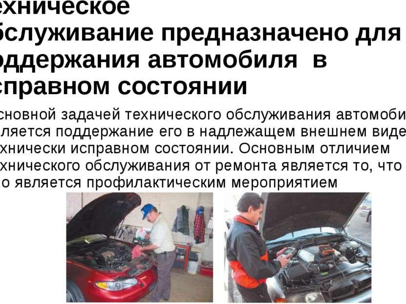Техническое обслуживаниепредназначено для поддержания автомобиля в исправном...