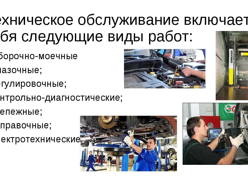 Техническое обслуживание включает в себя следующие виды работ: уборочно-мое...