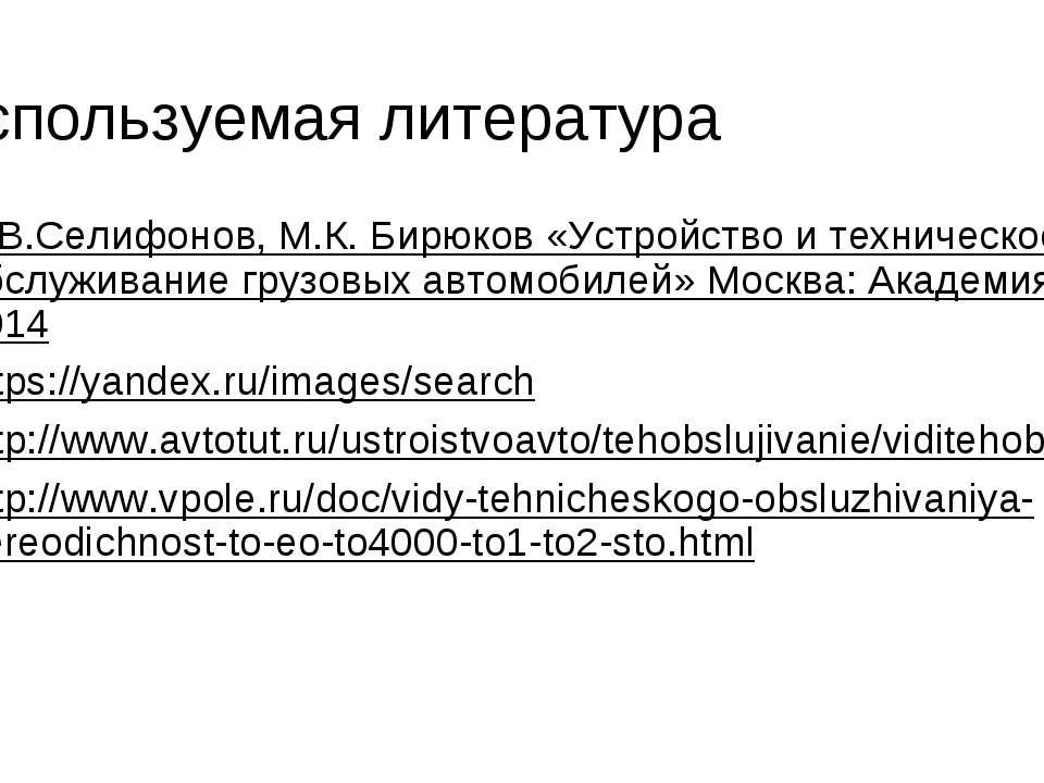 Используемая литература В.В.Селифонов, М.К. Бирюков «Устройство и техническое...