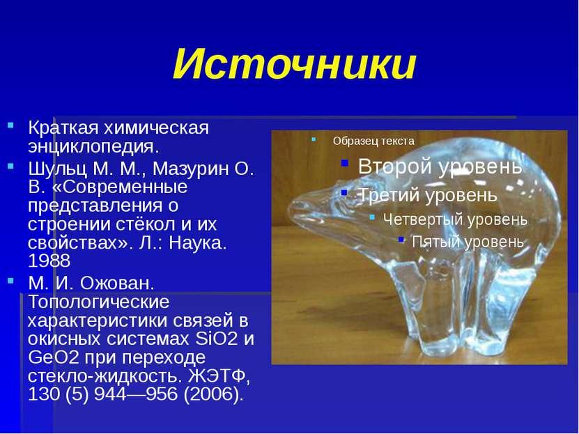 Источники Краткая химическая энциклопедия. Шульц М. М., Мазурин О. В. «Соврем...