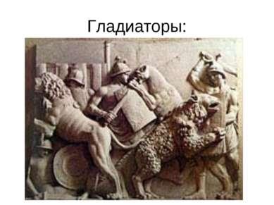 Гладиаторы: