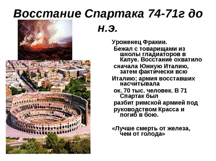 Восстание Спартака 74-71г до н.э. Уроженец Фракии. Бежал с товарищами из школ...