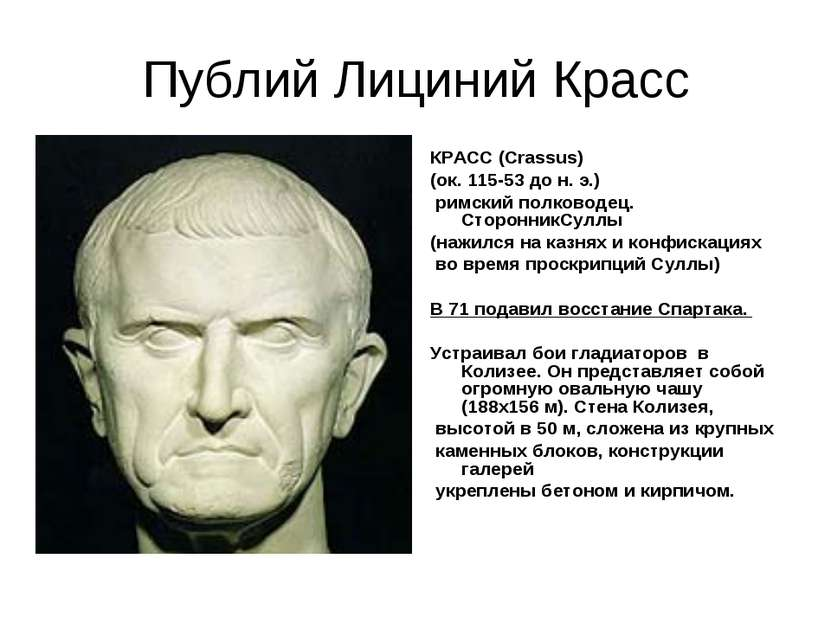 Публий Лициний Красс КРАСС (Crassus) (ок. 115-53 до н. э.) римский полководец...