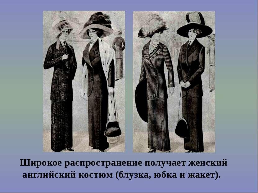 Широкое распространение получает женский английский костюм (блузка, юбка и жа...