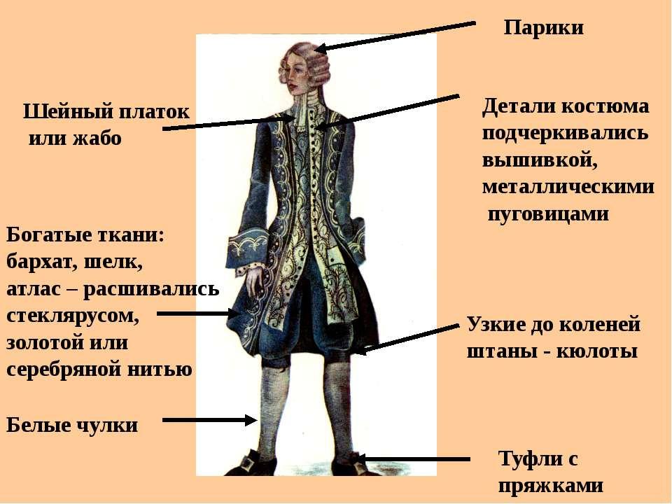 Детали костюма подчеркивались вышивкой, металлическими пуговицами Узкие до ко...