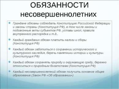 ОБЯЗАННОСТИ несовершеннолетних Граждане обязаны соблюдать Конституцию Российс...