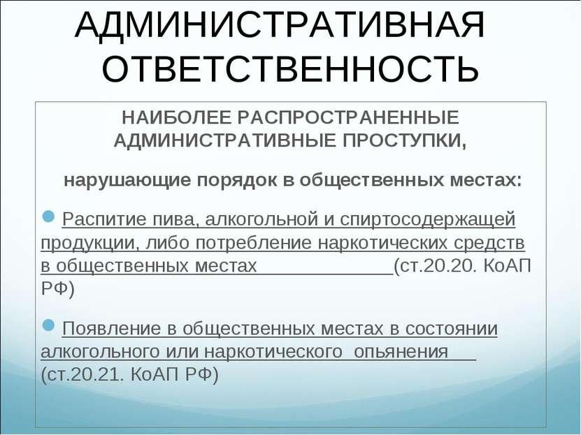 АДМИНИСТРАТИВНАЯ ОТВЕТСТВЕННОСТЬ НАИБОЛЕЕ РАСПРОСТРАНЕННЫЕ АДМИНИСТРАТИВНЫЕ П...