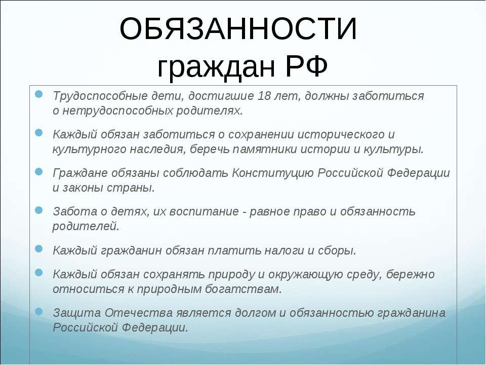 ОБЯЗАННОСТИ граждан РФ Трудоспособныедети, достигшие 18 лет, должнызаботить...