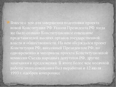 Вместе с тем для завершения подготовки проекта новой Конституции РФ Указом Пр...