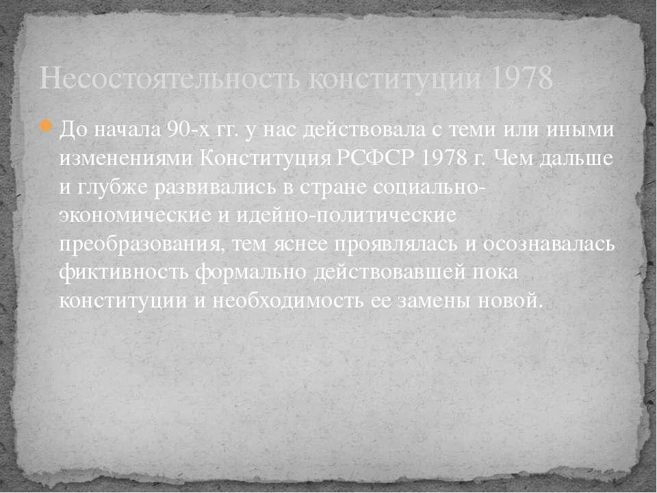 До начала 90-х гг. у нас действовала с теми или иными изменениями Конституция...
