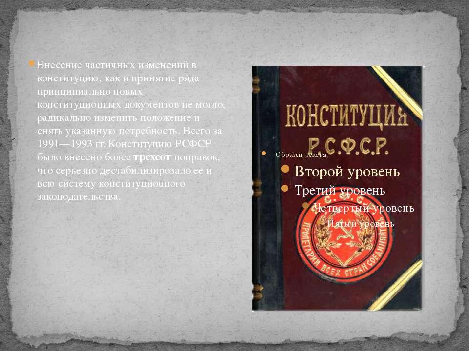 Внесение частичных изменений в конституцию, как и принятие ряда принципиально...