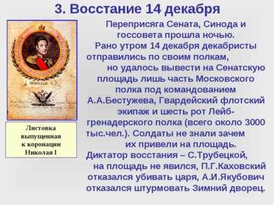3. Восстание 14 декабря Переприсяга Сената, Синода и госсовета прошла ночью. ...