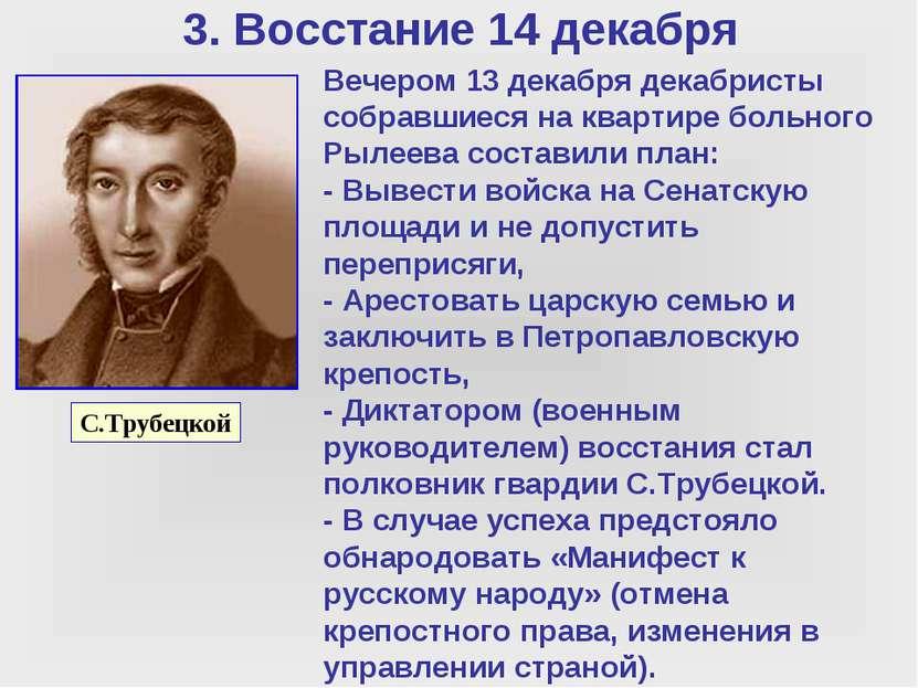 3. Восстание 14 декабря Вечером 13 декабря декабристы собравшиеся на квартире...