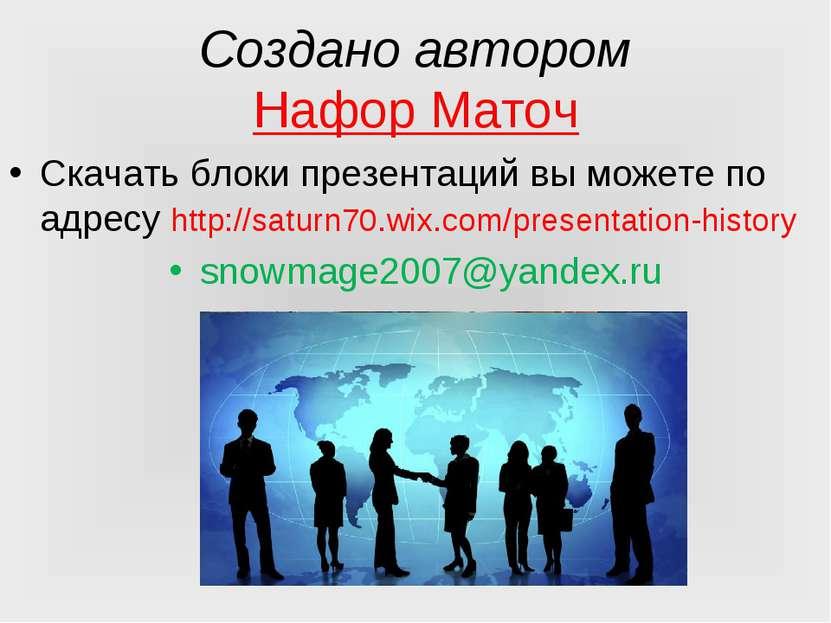 Создано автором Нафор Маточ Скачать блоки презентаций вы можете по адресу htt...