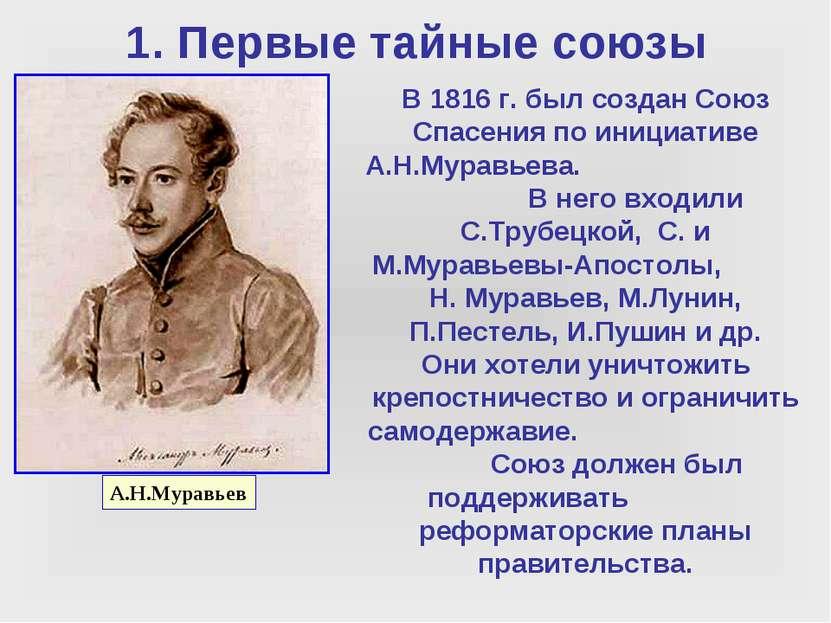 1. Первые тайные союзы В 1816 г. был создан Союз Спасения по инициативе А.Н.М...