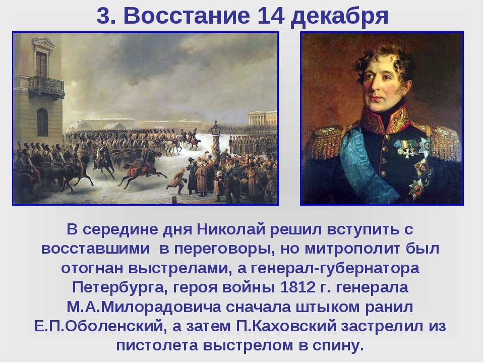 3. Восстание 14 декабря В середине дня Николай решил вступить с восставшими в...