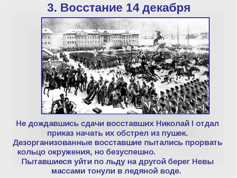 3. Восстание 14 декабря Не дождавшись сдачи восставших Николай I отдал приказ...