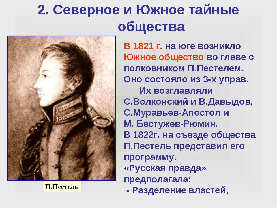 2. Северное и Южное тайные общества П.Пестель В 1821 г. на юге возникло Южное...