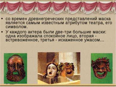со времен древнегреческих представлений маска является самым известным атрибу...