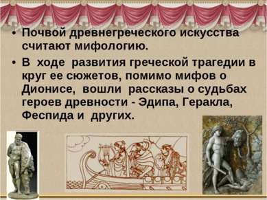 Почвой древнегреческого искусства считают мифологию. В ходе развития гречес...